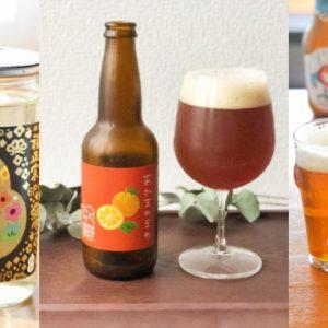 オンライン飲みもおしゃれに!日本各地のおすすめお取り寄せクラフトビール&日本酒3選