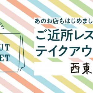 【6/10店舗追加】ご近所レストランのテイクアウトグルメ。西東京編
