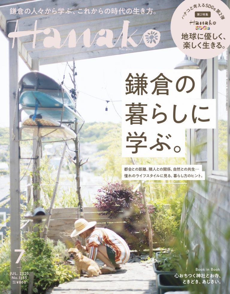 """<span class=""""catchcopy"""">No. 1185<br> 鎌倉の人々から学ぶ、これからの時代の生き方。</span><span class=""""title"""">鎌倉の暮らしに学ぶ。</span>"""