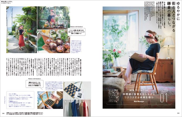 ゆるやかに街と人とつながる鎌倉の暮らし。鎌倉だからこそできる特別な時間の過ごし方や、生活や仕事の輪でつながった信頼できるお店を9組のみなさんに教えてもらいました。