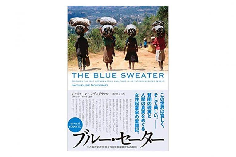 『ブルー・セーター』ジャクリーン・ ノヴォグラッツ
