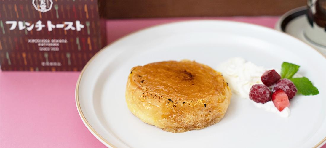 あの〈八天堂〉からおうちで楽しめる人気商品「フレンチトースト」をお取り寄せ。