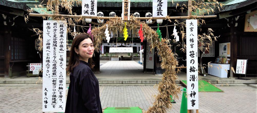 「大宮八幡宮で『笹の輪くぐり』を体験しよう」/MARIKOの、神社 de デトックス!