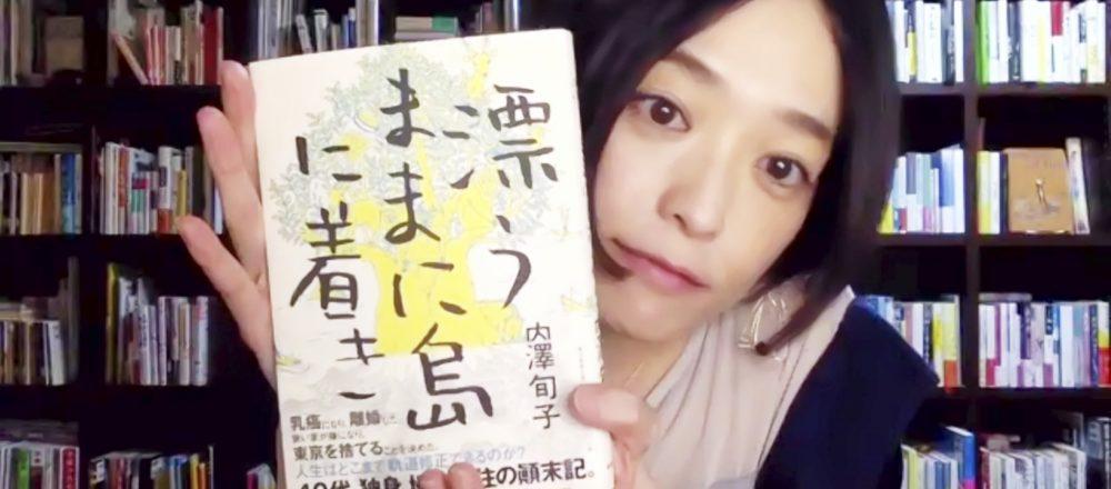 悩める女性のために選んだ一冊とは?/木村綾子の『あなたに効く本、処方します。』