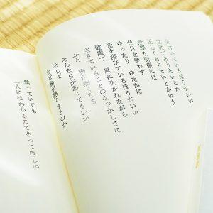 『祝婚歌(吉野弘)』
