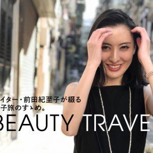 連載『前田紀至子のBEAUTYトラベル』は、月2回更新。