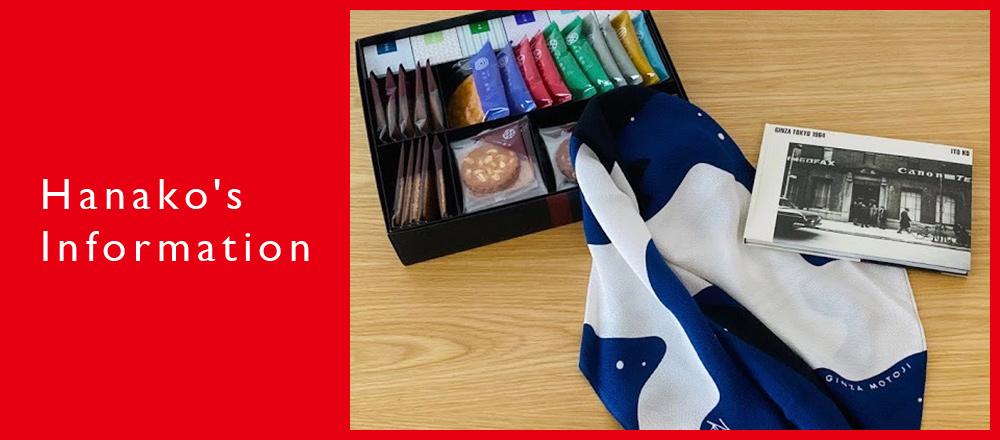 名店9店舗が連携した「銀座玉手箱」プロジェクトを発足!6月5日から販売スタート。