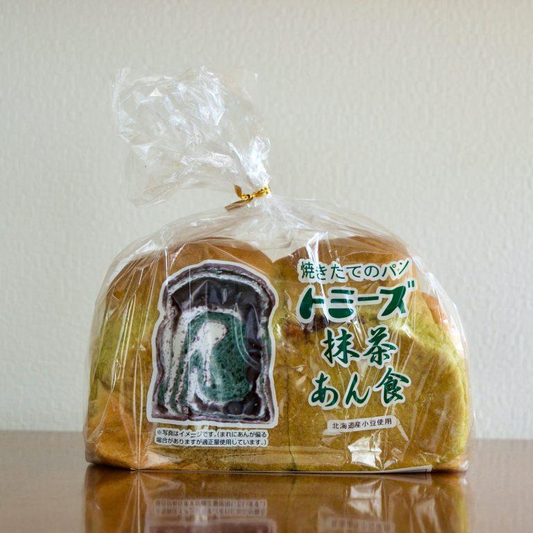 抹茶の生地と食パンの生地に、北海道産粒あんと丹波産黒豆を混ぜ合わせた「抹茶あん食」 700円(税込)。「あん食」より一回り小さいサイズなので、小腹が空いたときにもおすすめです。
