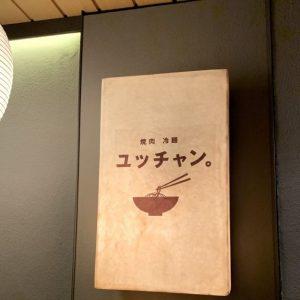 六本木に2019年1月18日オープンした〈焼肉 冷麺 ユッチャン。〉は、ハワイ本店のレシピで作られた「黒冷麺」を味わえるお店。