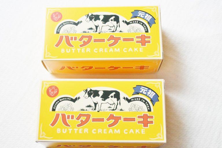 """「バタークリームケーキ」のパッケージは、まるでバターそのもの。「元祖」と書かれているところなどがレトロっぽくて、なかなか手に入らない""""ご当地バター""""を貰ったみたいな特別感を感じます。"""