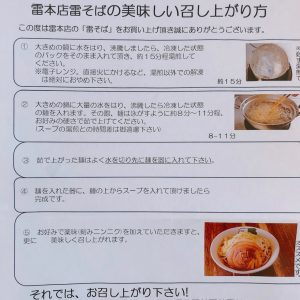 〈中華蕎麦 冨田〉の「雷本店雷そば」
