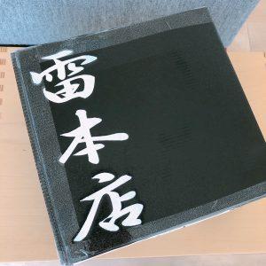 〈中華蕎麦〉とみ田の「雷本店雷そば」3食入り2.650円(税込)