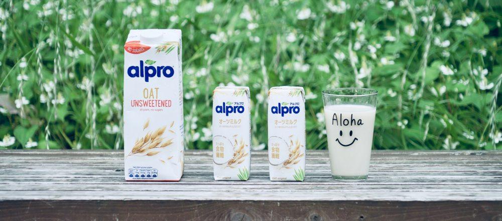ベルギーから日本初上陸!〈ALPRO〉の植物性「オーツミルク」で食物繊維をおいしく補給。