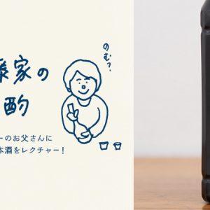 『伊藤家の晩酌』~第十三夜3本目/軽い飲み口の中に米の旨みを感じる「PET あたごのまつ 純米吟醸」~