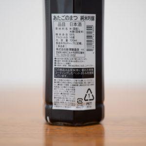 「PET あたごのまつ 純米吟醸」720ml 1276円(税込・ひいな購入時価格)/はせがわ酒店