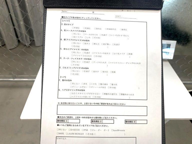 資生堂 原宿〈ビューティ・スクエア〉