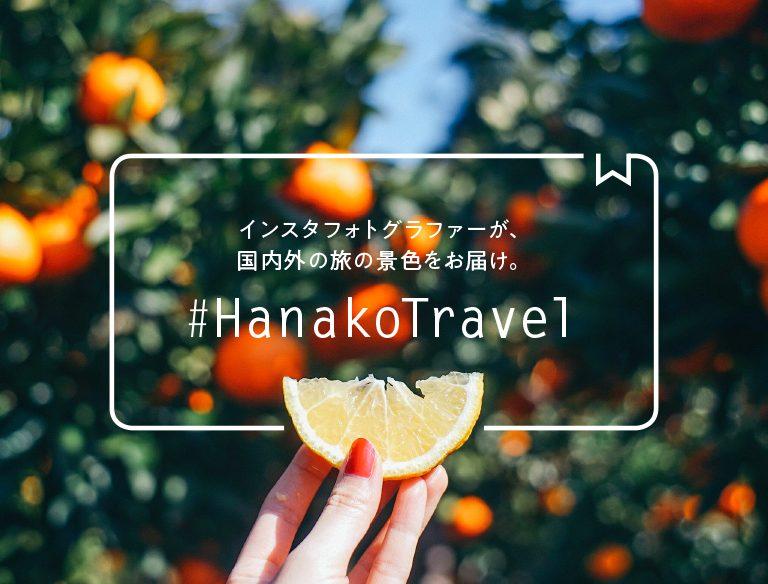 Hanakoの本誌連載「#Hanako Travel」では、旅で体験したグルメやアクティビティ、絶景などの写真を紹介しています。