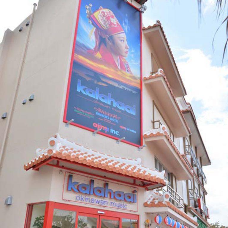 併設されるライブハウス〈カラハーイ〉では、「りんけんバンド」をはじめ、「ティンク ティンク」、「たぁーちゅ」など、照屋林賢さんがプロデュースする沖縄芸能が堪能できるんです。プログラムのスケジュール、および詳細はHPでチェック!