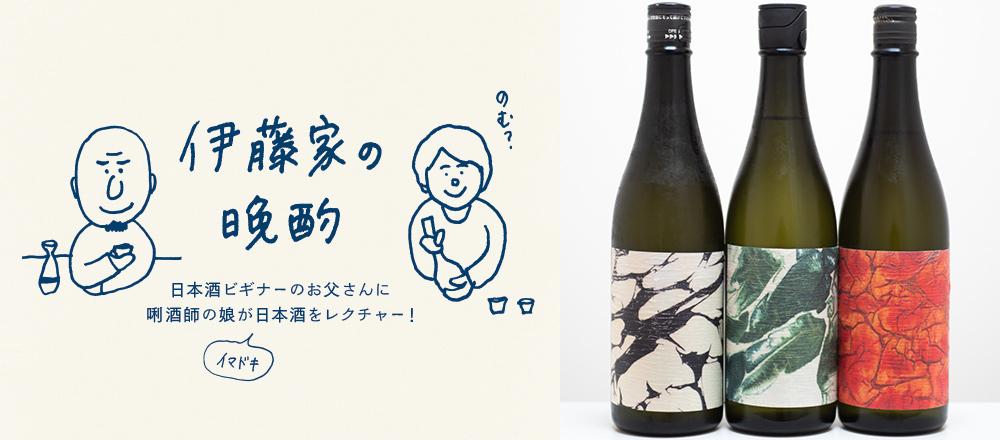 『伊藤家の晩酌』~番外編/日本酒とアートのコラボプロジェクト「Art Nouveau(アール・ヌーヴォー)」~