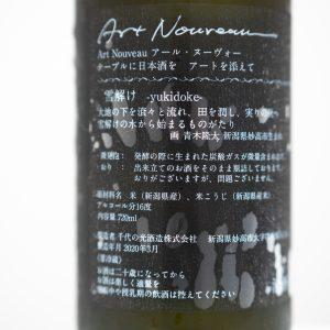 千代の光酒造「雪解け-yukidoke-」