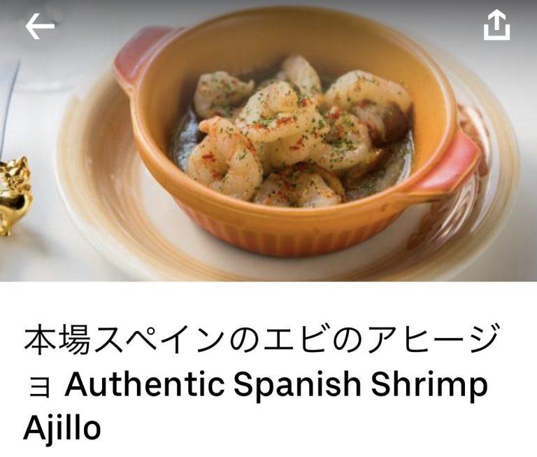 今回は、〈スペイン料理バルセロナ〉の「本場スペインのエビのアヒージョ」を注文。