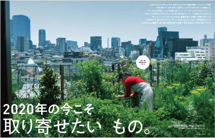 だからこそ知りたい「今、わたしたちに本当に必要なもの」とは?料理人の野村友里さんや社会学者の上野千鶴子さんをはじめ、様々な分野で活躍する方々の、必要で取り寄せしているもの、リピートしているものを教えていただきました。