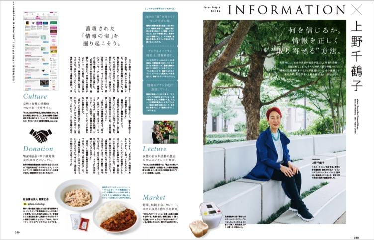 "INFORMATION/上野千鶴子:何を信じるか。情報を正しく""取り寄せる""方法。非常時には、社会の矛盾や格差が拡大し、不安と恐怖に支配されてしまう。そんな時代で自分を保つには、「情報の取捨選択をする力」が重要に…。その基礎力と応用力を、社会学者・上野千鶴子さんに伺いました。"