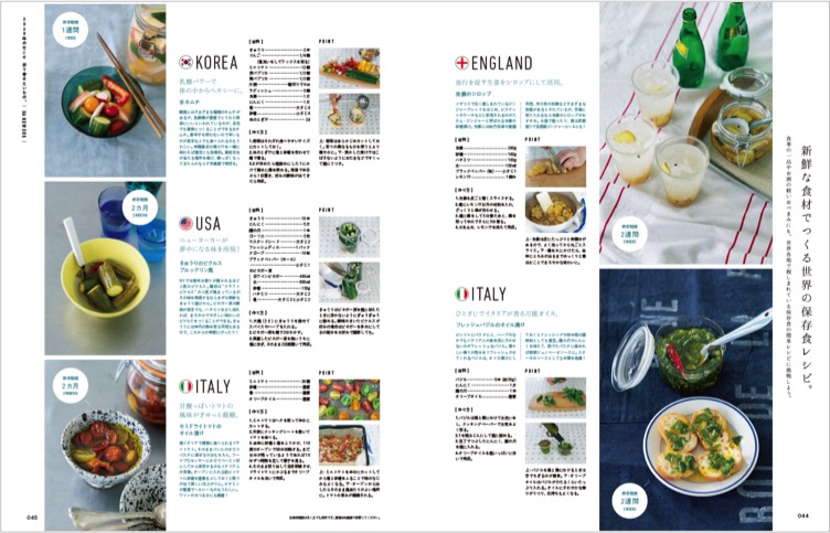 """今、わたしたちに本当に必要なのは…「おいしい保存」?日本をはじめ、世界にはさまざまな食の知恵があります。そのひとつが""""保存食""""。初夏は手仕事の季節。旬の素材をお取り寄せしてさらにおいしく。"""