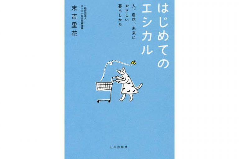 (山川出版社/1,400円)