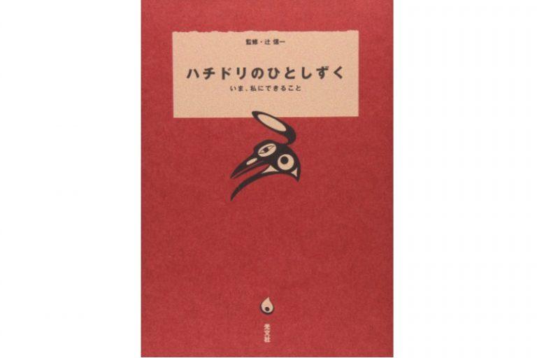 (光文社/1,143円)