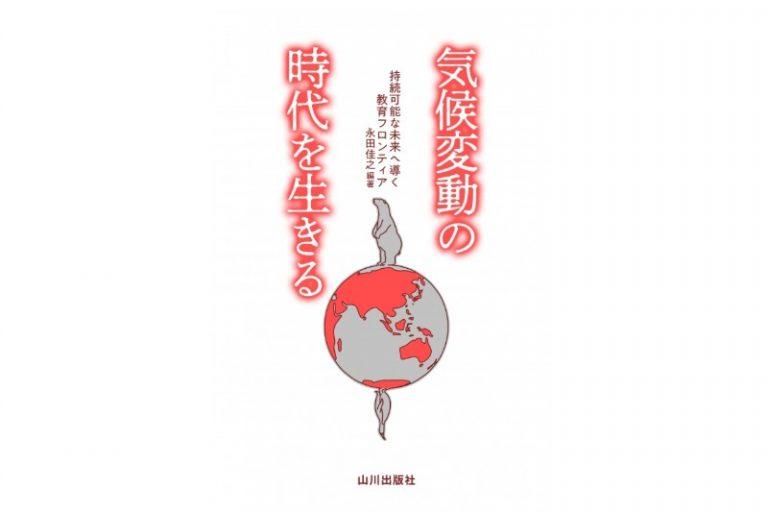 (山川出版社/1,500円)