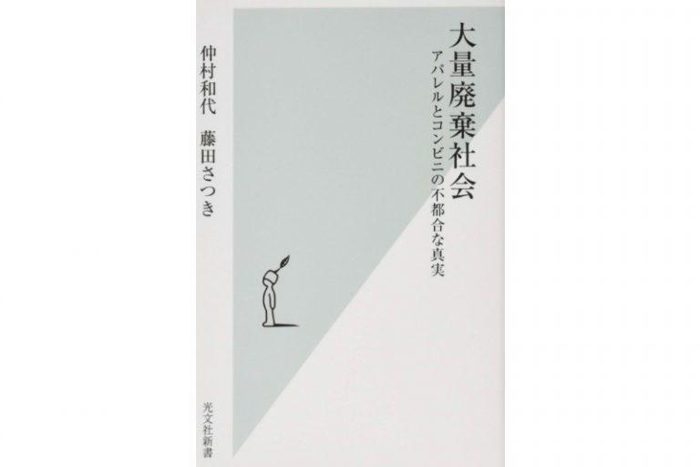 (光文社新書/880円)