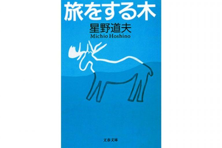 (文春文庫/600円)