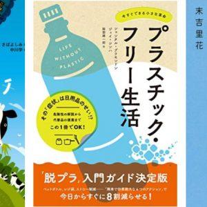 エシカル協会代表理事・末吉里花さんが選ぶ、エシカルを学べるおすすめ本10選。人、自然、未来のためにできることを考えよう。