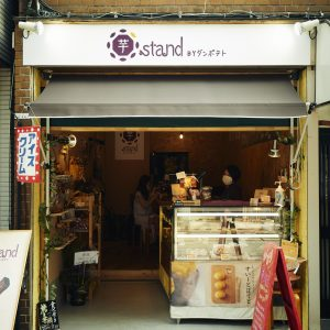 戸越銀座商店街にある店。