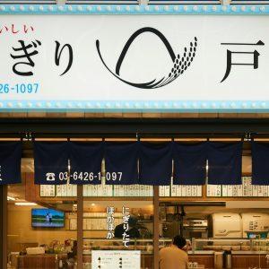 東京の下町、戸越銀座がアツい!芋スイーツ専門店、握りたてのおにぎり専門店など。【注目のニューオープン情報!】