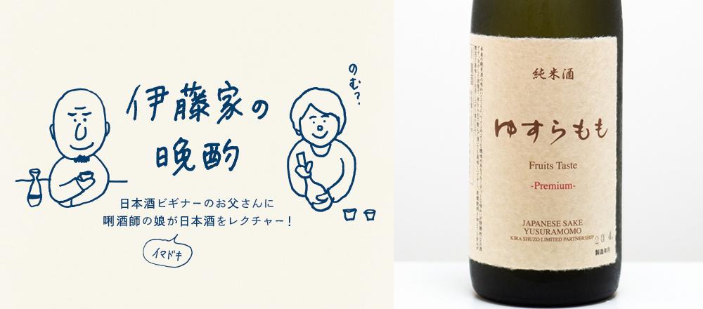 『伊藤家の晩酌』~第十四夜1本目/ロックやソーダ割りで楽しむ「ゆすらもも 純米酒」~