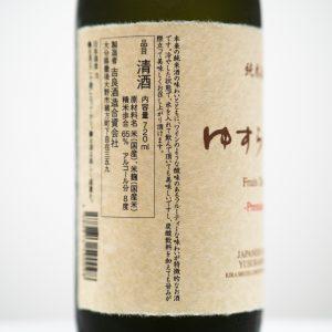 「ゆすらもも 純米酒」720ml 1486円(税込・ひいな購入時価格)/吉良酒造合資会社