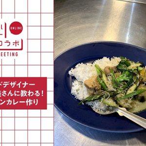 ZOOMを使って初のオンライン開催!フードデザイナー・細川芙美さん直伝のグリーンカレーに挑戦。
