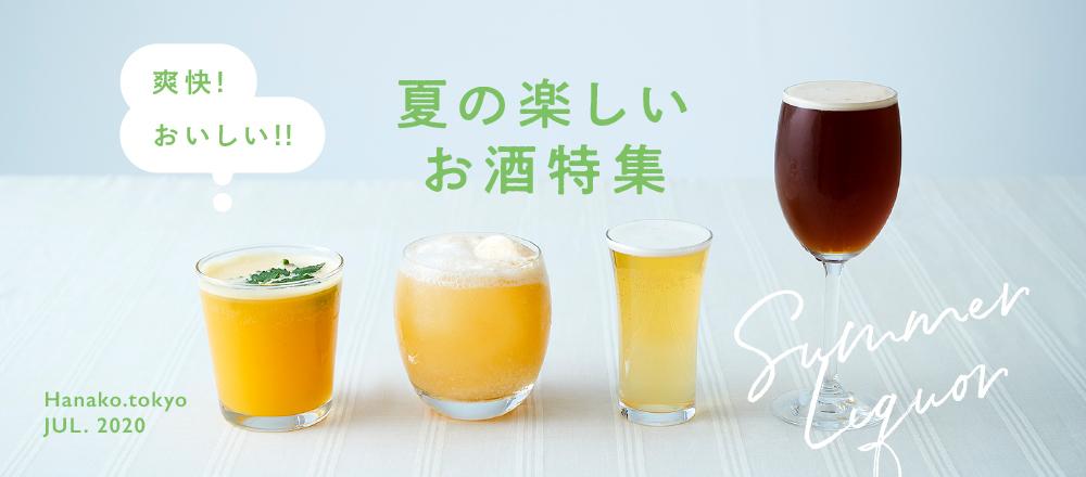 夏のお酒特集