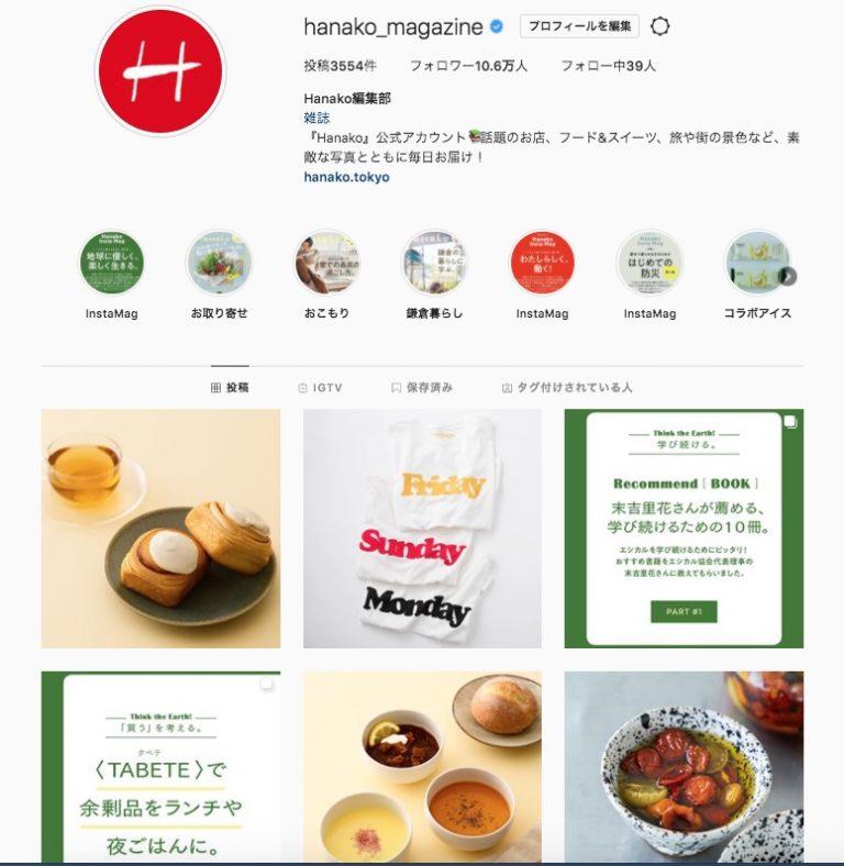 Hanako Instagram 2020年6月