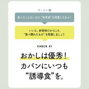 BOUSAI-chapter#1-check#1-1