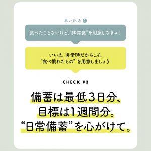 BOUSAI-chapter#1-check#3-1