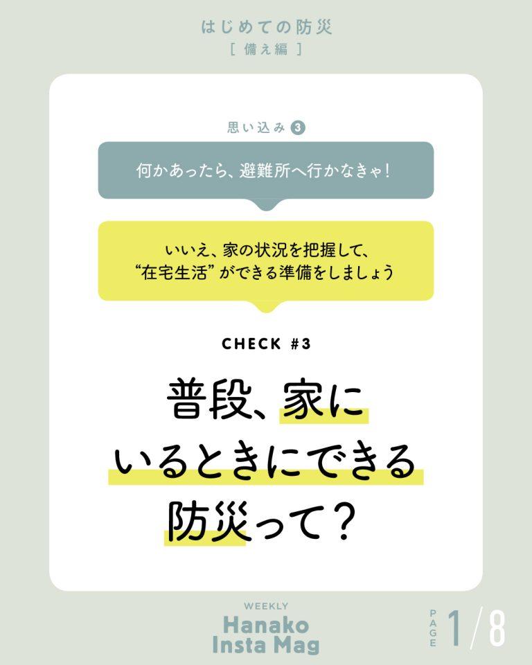 BOUSAI-chapter#3-check#3-1