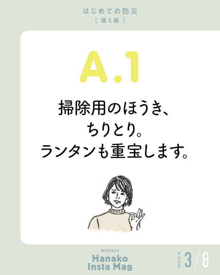 BOUSAI-chapter#3-check#3-3