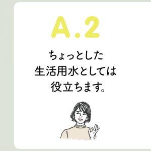 BOUSAI-chapter#3-check#3-6