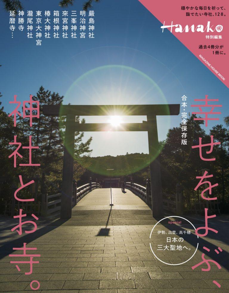 "<span class=""catchcopy"">No. 5436<br> Hanako特別編集 合本・完全保存版</span><span class=""title"">幸せをよぶ、神社とお寺。</span>"