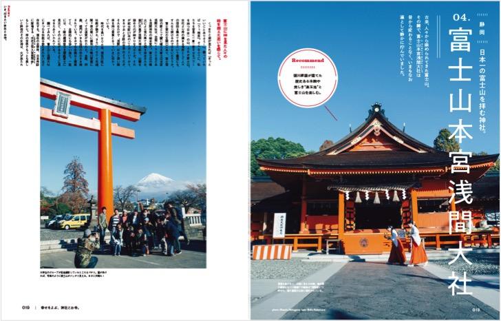 日本には、神社が8万社以上、お寺が7万軒以上もあるのだとか。広島・厳島神社、東京・明治神宮、静岡・富士山本宮浅間大社、神奈川・箱根神社…。お気に入りのカフェやレストランがあるように、お気に入りの神社やお寺を見つけてみませんか?