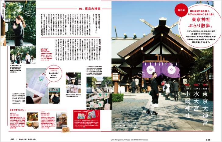モデルのMAIRKOさんは、神社検定1級を持つほどの神社好き!今回は都内にある東京大神宮・水天宮・小綱神社の3社を参拝、各社の魅力を彼女が書き下ろします。