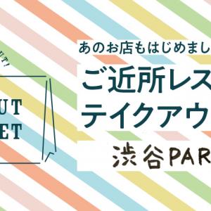 【渋谷PARCO編】ご近所レストランのテイクアウトグルメ。